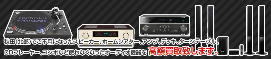秋田県でご不用になったオーディオを高額買取致します