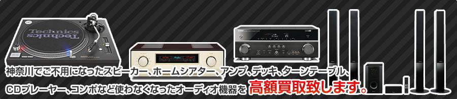 神奈川県でご不用になったオーディオを高額買取致します