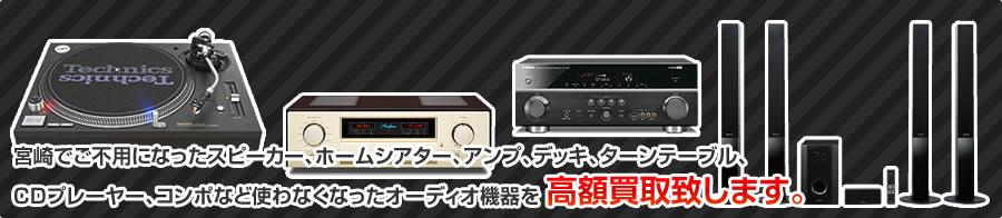 宮崎県でご不用になったオーディオを高額買取致します