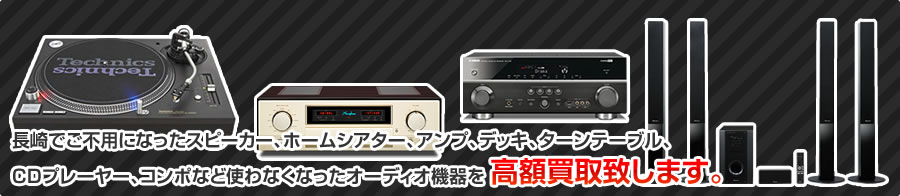 長崎県でご不用になったオーディオを高額買取致します