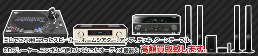 岡山県でご不用になったオーディオを高額買取致します