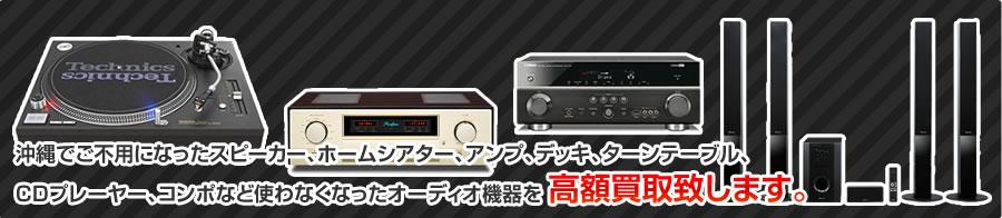 沖縄県でご不用になったオーディオを高額買取致します