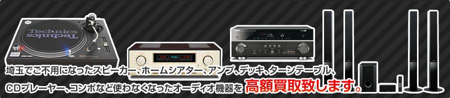 埼玉県でご不用になったオーディオを高額買取致します