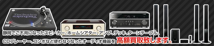 静岡県でご不用になったオーディオを高額買取致します