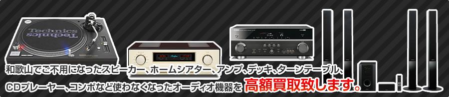 和歌山県でご不用になったオーディオを高額買取致します