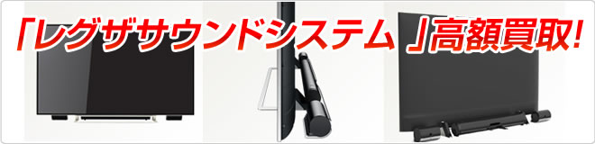 レグザサウンドシステム RSS-AZ77高く買取中!